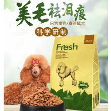 麥頓狗糧泰迪貴賓成犬小型犬專用天然糧泰迪犬主糧美毛去淚痕