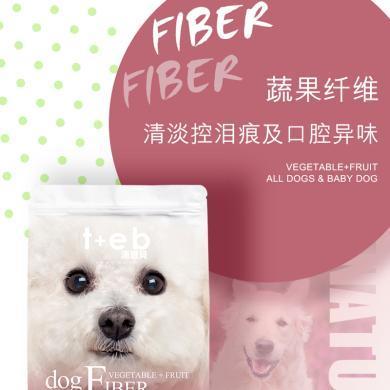 湯恩貝 狗糧X2蔬果纖維祛淚痕通用型犬糧1.5kg小型犬狗糧比熊博美(泰迪金毛拉布拉多比熊薩摩耶哈士奇)