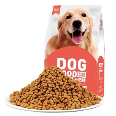 Kimpets 牛肉味天然水果蔬菜狗粮2.5KG 宠物泰迪博美比熊金毛幼犬成犬狗粮