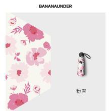 19蕉下/BANANAUMBRELLA 口袋系列粉翠超轻小防晒伞太阳伞遮阳晴雨两用伞5折叠女