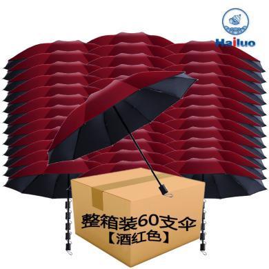 【包郵】Hailuo海螺 酒紅色整箱60支經典三折防曬晴雨傘10根鋼制骨架折疊黑膠傘抵抗紫外線遮陽防風擋雨雪高密度拒水輕巧便攜傘批發