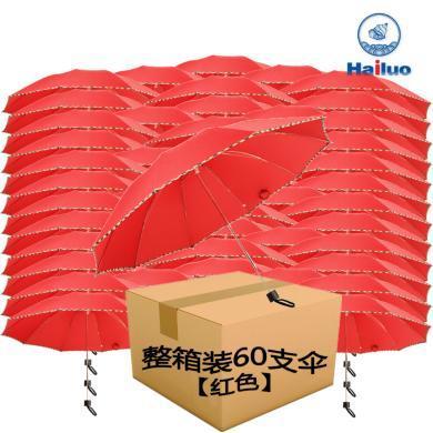 【包郵】Hailuo海螺 紅色整箱60支簡約三折晴雨傘遮陽傘10根鋼制骨架折疊傘高密度拒水防風擋雨雪輕巧男女便攜商務傘批發
