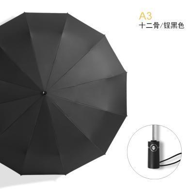 全自動雨傘自動開收商務大傘男傘105CM大傘面12骨抗風高級防水黑膠傘布