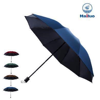 【包郵】Hailuo海螺 藍色經典三折防曬晴雨傘10根鋼制骨架折疊黑膠傘抵抗紫外線遮陽防風擋雨雪高密度拒水輕巧男女便攜商務傘