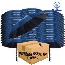 【包邮】Hailuo海螺 蓝色整箱60支经典三折防晒晴雨伞10根钢制骨架折叠黑胶伞抵抗紫外线遮阳防风挡雨雪高密?#26579;?#27700;轻巧便携伞批发