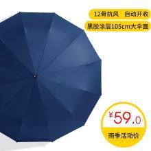 全自动雨伞自动开收商务大伞男伞105CM大伞面12骨抗风高级防水黑胶伞布