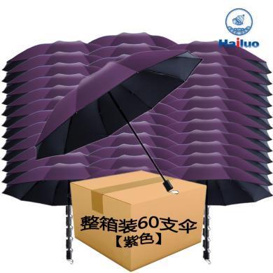 【包郵】Hailuo海螺 紫色整箱60支經典三折防曬晴雨傘10根鋼制骨架折疊黑膠傘抵抗紫外線遮陽防風擋雨雪高密度拒水輕巧便攜傘批發