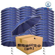 【包邮】Hailuo海螺 蓝色整箱60支简约三折晴雨伞遮阳伞10根钢制骨架折叠伞高密?#26579;?#27700;防风挡雨雪轻巧?#20449;?#20415;携商务伞批发