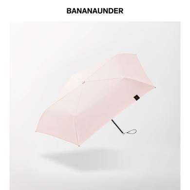 BANANA UNDER蕉下純色鉛筆傘迷你超輕晴雨兩用太陽傘防曬-130g