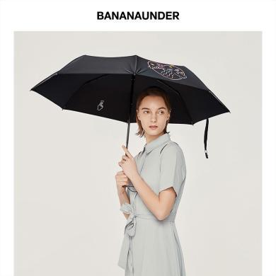 BANANA UNDER蕉下小幸運小黑傘防曬折疊傘防紫外線太陽傘晴雨