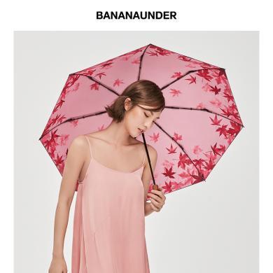 BANANA UNDER蕉下楓搖防曬小黑傘折疊晴雨傘女防紫外線遮陽傘