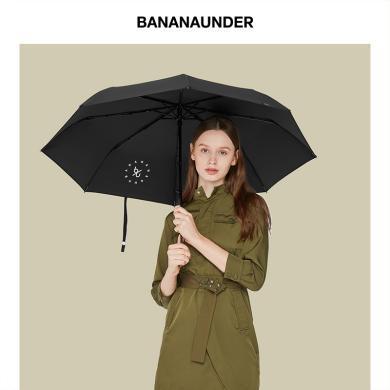 BANANA UNDER蕉下logo輕便防曬傘遮陽傘小隨身傘女晴雨兩用太陽傘