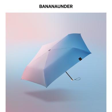 BANANA UNDER蕉下双色渐变铅笔伞迷你超轻晴雨两用太阳伞防晒伞女