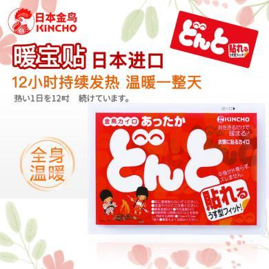 KINCHO日本金鳥暖貼暖寶寶貼防寒自發熱暖身貼關節貼暖貼10片/包