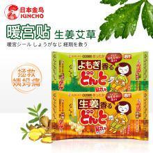 金鸟日本进口暖宫贴自发热宫寒贴调理痛经艾草+生姜暖贴16片