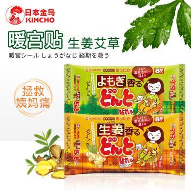 金鳥日本進口暖宮貼暖寶寶自發熱宮寒貼調理痛經艾草+生姜暖貼16片