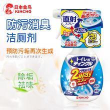 KINCHO金鸟日本马桶清洁剂厕所除臭强力洁厕灵清香型洁厕液家用