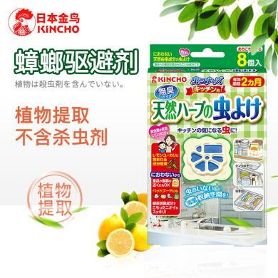 KINCHO日本金鳥驅蟑螂固體家用廚房衣柜儲物室防蟑螂驅避劑防米蟲