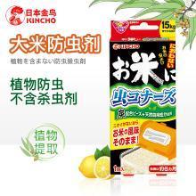 日本金鸟大米防虫剂食品防米虫剂天然驱虫剂去除米虫神器家用
