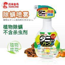 KINCHO日本金鸟除螨喷雾剂床上家用植物除臭去螨虫免洗喷剂婴儿