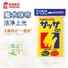 日本金鸟KINCHO一抹清魔术抹布家具保养护理抹布地板
