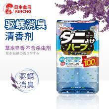 KINCHO日本金鸟空气清新剂除螨驱螨虫卧室除臭持久留香家用清香剂