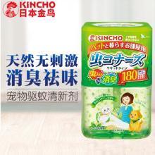 KINCHO日本金鸟驱蚊防蚊消臭宠物家庭空气清新剂绿色植物花香