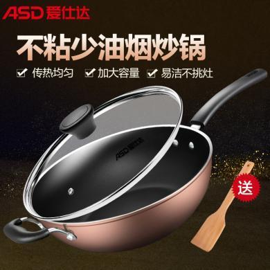 愛仕達(ASD)不粘炒鍋 不粘鍋少煙炒鍋 明火專用 EC8332E