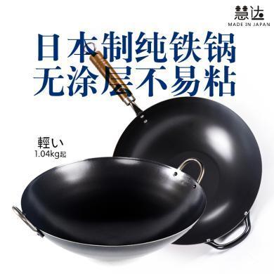 日本原裝進口慧達健康高純熟鐵鍋無涂層物理不易粘鍋輕便鐵炒鍋