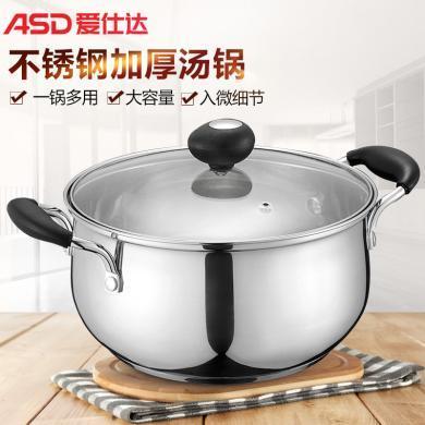 愛仕達 (ASD)不銹鋼湯鍋C1722 燉湯鍋煲湯鍋 電木手柄隔熱防燙 電磁爐可用