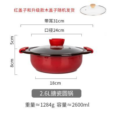 摩登主婦琺瑯搪瓷鍋加厚紅色方鍋雙耳燉煮燜鍋煮火鍋湯鍋家用燃氣電磁爐通用