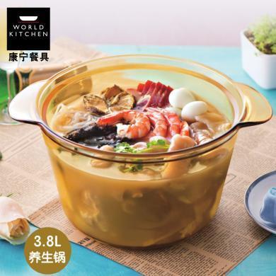 美国康宁锅 晶彩琥珀透明锅进口家用煲汤锅