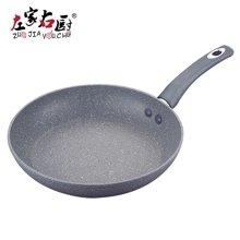 左家右厨28cm平底锅不粘锅煎锅韩式麦饭石无油烟煎蛋炒锅电磁燃气RE1078A