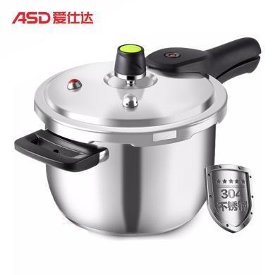 愛仕達(ASD)高壓鍋 24CM六保險304不銹鋼壓力鍋 電磁爐燃氣灶通用高壓鍋WG1824DN