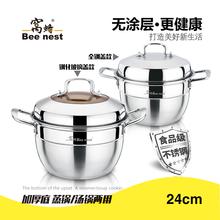 窝蜂单蓖蒸煮锅 多功能小蒸锅 不锈钢蒸锅煮锅