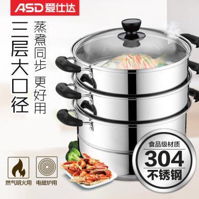 愛仕達(ASD)蒸鍋304不銹鋼三層蒸鍋蒸籠 電磁爐通用WGNS1528