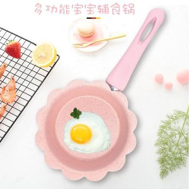 愛自由愛自由寶寶輔食鍋家用小奶鍋泡面鍋電磁爐通用