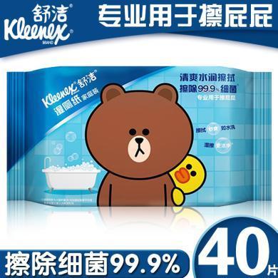 舒洁湿厕纸(1*40片)