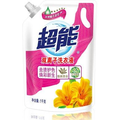 超能双离子洗衣液(焕彩新生)(1kg)