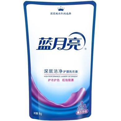 蓝月亮薰衣草洁净洗衣液(1kg)(1kg)(1kg)