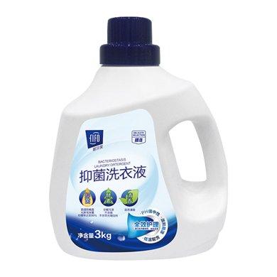 菲尔芙抑菌洗衣液YT1(3kg)