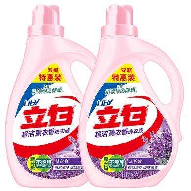 立白超洁薰香洗衣液双瓶特惠装(2.6kg*2)