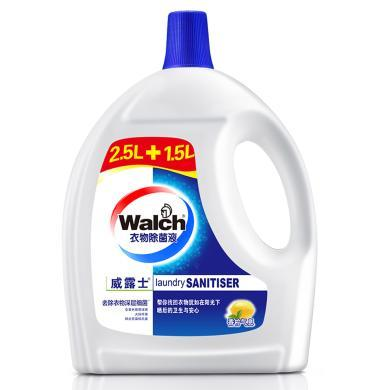 威露士衣物除菌液(香檸氣息)(2.5L+1.5L)