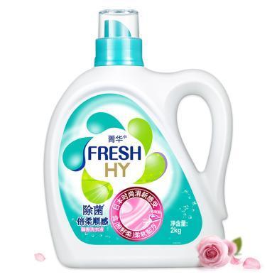 菁华FRESHHY洗衣液(倍柔2kg)(2kg)