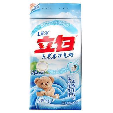 $立白天然柔護皂粉(1600g)