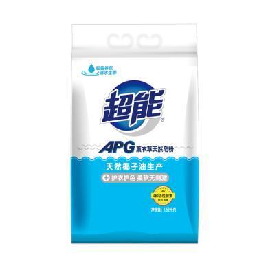 $超能APG薰衣草天然皂粉NC3(1.52kg)