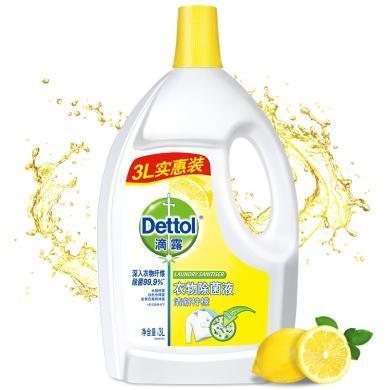 滴露清新柠檬衣物除菌液(3L)(3L)(3L)