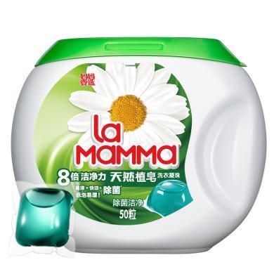 媽媽壹選天然植皂洗衣凝珠(除菌潔凈)