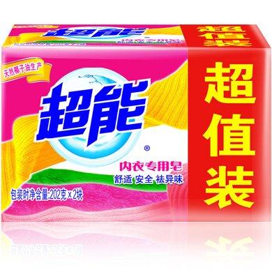 超能内衣专用皂202g*2(超值装)(202g*2)