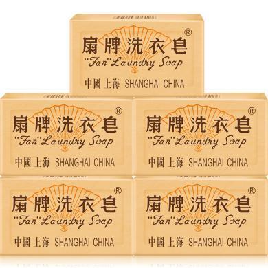 扇牌洗衣皂五連包(150g*5)